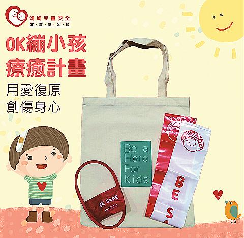 Be a Hero For Kids帆布袋 + OK繃加油棒 + OK繃飲料提袋