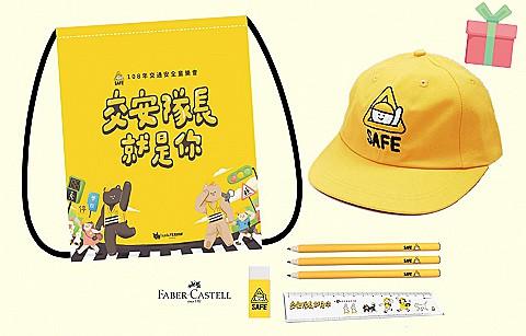 小黃帽乙頂+交安隊長束口袋乙個!加送小黃帽文具一組