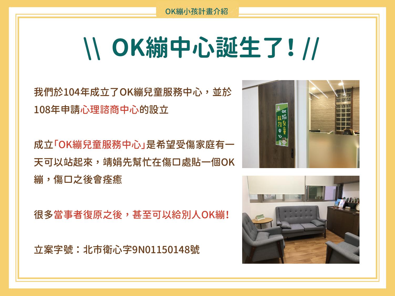 109年OK繃募款PPT-16.jpg
